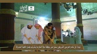 getlinkyoutube.com-Sheikh Sudais - Kaba Wash 2013 10th June [1st Shabaan 1434]