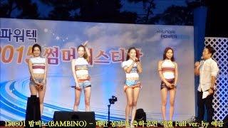 getlinkyoutube.com-[15.08.01] 밤비노(BAMBINO) - 태안 몽산포 축하공연 직캠 Full ver. by 여금