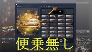 getlinkyoutube.com-【CSO】ネタ武器狙いで解読機58個使った[リベンジ編2]