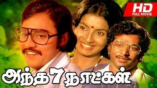 getlinkyoutube.com-Tamil Full Movie | Antha 7 Naatkal | Superhit Love Story | Ft. Bhagyaraj, Ambika