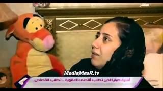 getlinkyoutube.com-ريهام سعيد تستضيف توأما يتحولا لقطط في ساعات الليل ..ويأكلا سمك الجيران