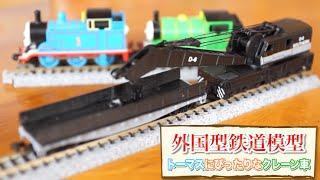 getlinkyoutube.com-トーマスにぴったり!外国型クレーン車両を開封! / Nゲージ 鉄道模型 操重車 / N-gauge Crane with work car / Thomas and Friends