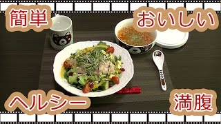 getlinkyoutube.com-主婦の簡単ダイエットお昼ご飯!「ヘルシーチキンサラダと洋風春雨スープ」