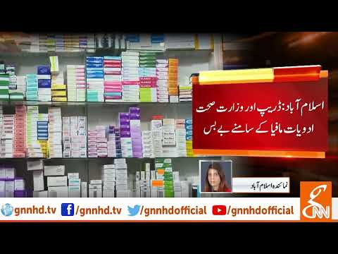 Islamabad: Medicine Prices