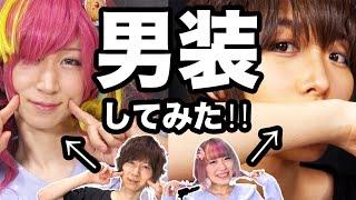 getlinkyoutube.com-【男装】初めて男装してみた!男女入れ替わりチャレンジ☆with吉成聡 Girl to boy challenge