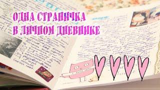 getlinkyoutube.com-Одна страничка в личном дневнике♥♥♥