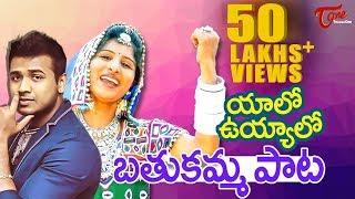 TeluguOne Bathukamma Song 2018 | YAALO UYYALO | by Mangli, Rahul Sipligunj, Satya Sagar | TeluguOne width=