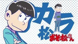 getlinkyoutube.com-カラ松さんドキャニオン【おそ松さんMAD】(コメ付き)