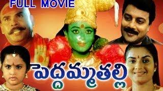 getlinkyoutube.com-Peddamma Talli Full Length Telugu Movie || DVD Rip