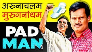 PADMAN Real Story in Hindi | Arunachalam Muruganantham Biography | MenstrualMan | Akshay Kumar Movie