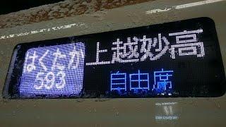 [FHD]北陸新幹線 長野駅始発! はくたか593号「上越妙高行き」 COSMOS到着放送&発車シーン