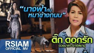 getlinkyoutube.com-นางฟ้ากับหมาข้างถนน : ติ๊ก ดอกรัก ดวงมาลา อาร์ สยาม [Official MV] ซุปตาร์อีสาน