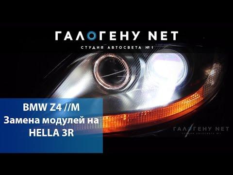 BMW Z4 //M Замена модулей на Hella 3R