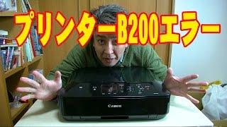 プリンター  B200エラー対処法!! 修理できないよ~! キャノン ピクサス MG5430 Canon PIXUS How to Printer B200 error coping method