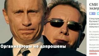 getlinkyoutube.com-Как Путин организовал убийство Немцова