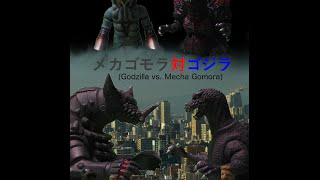 getlinkyoutube.com-Godzilla vs. Mecha Gomora Full Film