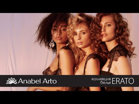 Колекція Erato | Anabel Arto