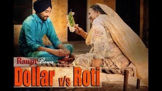 Dollar vs Roti !! Ranjit Bawa !! New Punjabi Song 2015