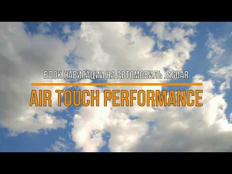 Блок навигации AirTouch Performance 4G на Jaguar F-PACE