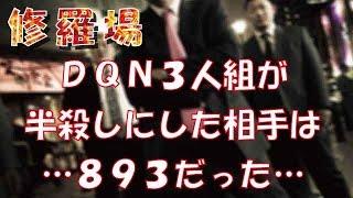 getlinkyoutube.com-【修羅場】DQN3人組が半殺しにした相手は…893だった…