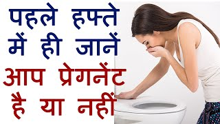 getlinkyoutube.com-Pregnancy symptoms in hindi pregnancy test first month first week by week video earliest