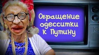 getlinkyoutube.com-ОБРАЩЕНИЕ ОДЕССИТКИ К ПУТИНУ