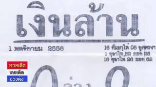 getlinkyoutube.com-หวยซองเงินล้าน งวดวันที่ 1/11/58 (เน้นล่าง)