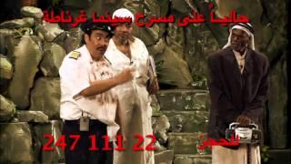 getlinkyoutube.com-مسرحية الرعب الفكاهية مثلث برمودا - عيد الأضحى المبارك