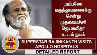 Superstar Rajinikanth visits apollo hospitals to enquire about CM's Health