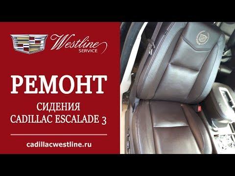 Ремонт сидения Кадиллак Эскалейд 3