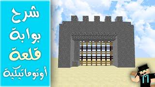 getlinkyoutube.com-كيف تسوي بوابة قلعة أوتوماتيكية - تفتح وتقفل - في ماين كرافت