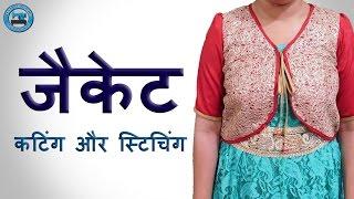 getlinkyoutube.com-Jacket for Kameez (Hindi) | Cutting & Stitching | BST