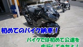 getlinkyoutube.com-祝!初めてのバイク納車!