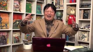 岡田斗司夫ゼミ2月14日号「最強の心が強くなる方法と阿保と馬鹿・生活保護と人権の境界」