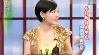 getlinkyoutube.com-康熙来了 吴奇隆.flv