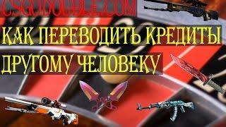 getlinkyoutube.com-CSGODOUBLE.COM | КАК ПЕРЕВОДИТЬ КРЕДИТЫ