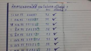 getlinkyoutube.com-lสูตรคำนวณหวย เลขวิ่ง 3 ตัว บนถูก 15 งวดแล้ว!!ภายในปี 2558