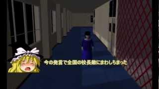 getlinkyoutube.com-ゆっくりフリーゲーム(ホラー)『孤独』part1