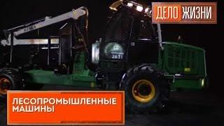 Фильм о создателях лесной техники АМКОДОР