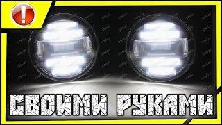 getlinkyoutube.com-ПОКОЛХОЗИМ: светодиоды в противотуманки своими руками