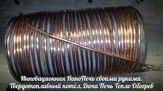 getlinkyoutube.com-Инновационная НаноПечь своими руками. Твердотоплевный котел, Дача Печь Тепло Обогрев