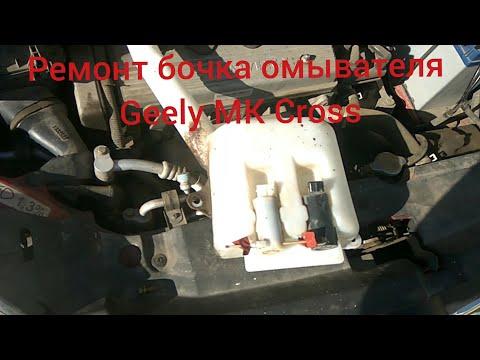 Ремонт бочка омывателя Geely MK Cross