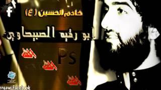 getlinkyoutube.com-كورال يوسف الصبيحاوي  - ياعلي 2014 جديد خرافية