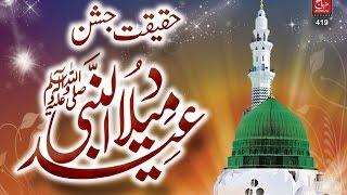 getlinkyoutube.com-Haqiqat e Jashn e Eid Milad un Nabi (S.A.W) by Shaykh-ul-Islam Dr. MUhammad Tahir-ul-Qadri