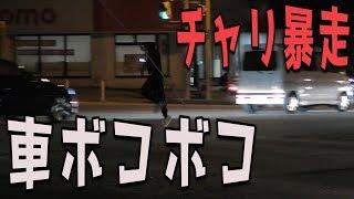 getlinkyoutube.com-チャリ暴走族が道路の真ん中で大暴れ【危険】