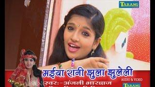 getlinkyoutube.com-अंजलि   भारद्वाज के सुपर हिट्स भक्ति सभी गाने एक साथ ॥ anjali bhardwaj bhakti song
