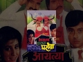 Aayatya Gharat Gharoba | Superhit Marathi Full Movie | Sachin Pilgaonkar, Ashok Saraf