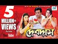 Devdas 2016 | Full HD Bangla Movie | Shakib | Moushumi | Apu | Shirin Akter | CD Vision