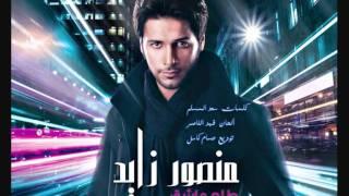 getlinkyoutube.com-منصور زايد - طلع عاشق - ألبوم طلع عاشق 2011 | Mansour Zayed