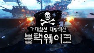 getlinkyoutube.com-【 블랙웨이크 】 거대함선 역할분담 극꿀잼 대양액션  ~무편집 본~  | BLACK WAKE 【 개복어 】